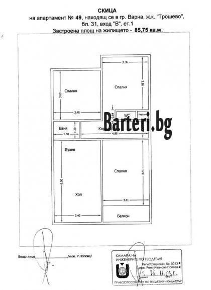 Заменям четиристаен апартамент във Варна 4
