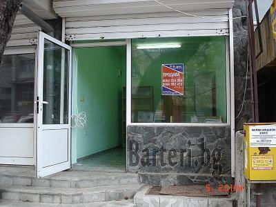 СПЕШНО Продавам магазин на оживена улица до пазара  МОЖЕ И БАРТЕР ЗА ЗЕМЕДЕЛСКА ЗЕМЯ 1