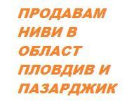 Продавам изгодно земеделски земи в Пловдивска-Пазарджишка област 1