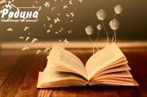 Курсове за КАНДИДАТ-СТУДЕНТИ на Родина! 1