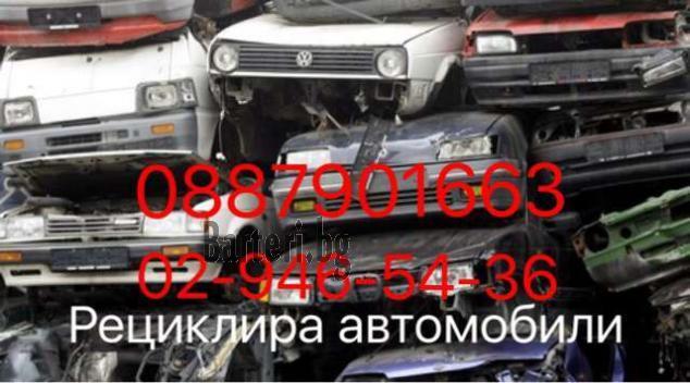 Изкупува развалени, бракувани в движение или не, ударени и повредени  коли ,джипове и  бусове за скр 1