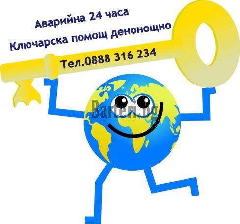 КЛЮЧАРСКА ПОМОЩ 0-24Ч..Тел.0888316234 АВАРИЙНО ОТВАРЯНЕ  1